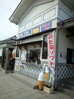 野田のアイス
