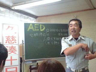 AED講習へ
