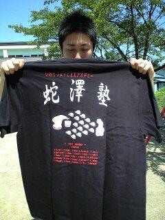 蛇澤塾Tシャツ
