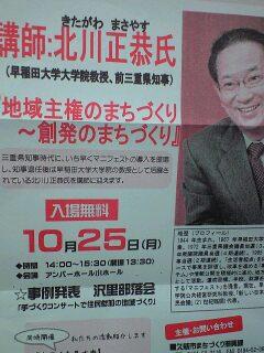北川正恭元三重県知事講演会