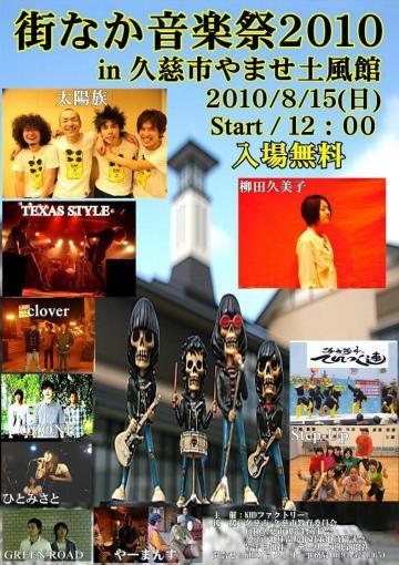 街なか音楽祭2010