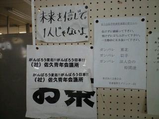 佐久青年会議所からのメッセージ