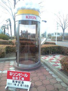 中ジョッキ電話ボックス
