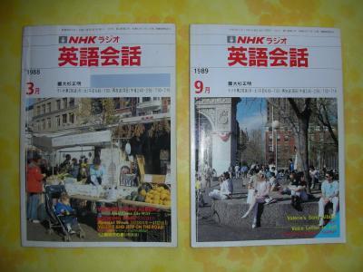 NHKラジオ英語会話 1988年3月&1989年9月号