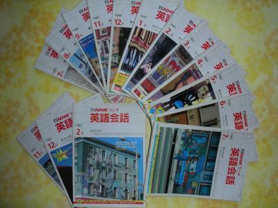 NHKラジオ英語会話 1990年7月?1992年2月号
