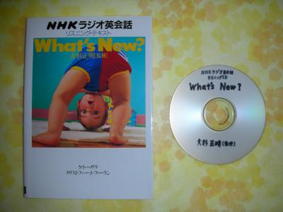 NHKラジオ英語会話Whats New?テキスト&CD