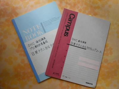 日英テクニカルライティングコースノート