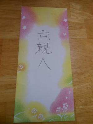 Tちゃんから夫と私への手紙