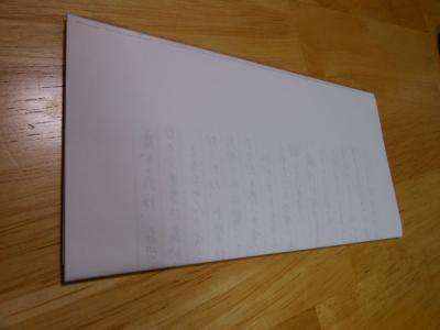 私からTちゃんに送った手紙