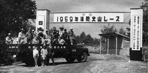 1959-s-asama-001-1.jpg