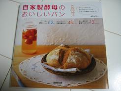 酵母パンの本1