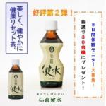 健康リセット茶