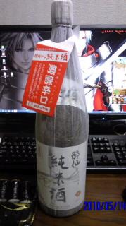 日本酒1号