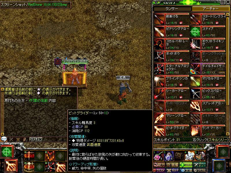 RedStone 10.04.13[03]