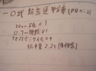 PB260065_convert_20091126205600.jpg