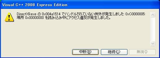 0xC0000005.jpg