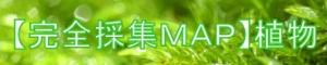 【完全採集MAP】植物バナー