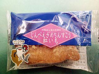 シュークリーム46