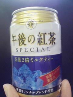 090501-午後紅茶