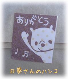 himawarisan100807.jpg