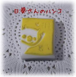 himawarisan100807c.jpg
