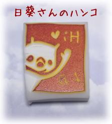 himawarisan100807d.jpg