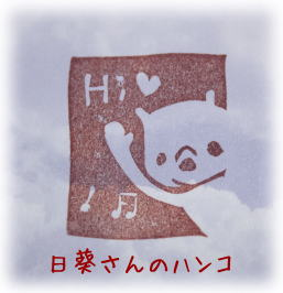 himawarisan100807e.jpg