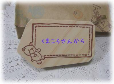 kumakoro100723d.jpg