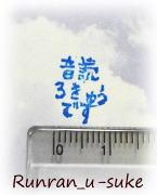 ondoku100603.jpg