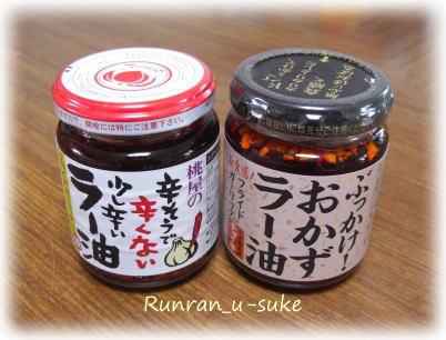 ra-yu100525.jpg