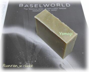 yomogi100615a.jpg