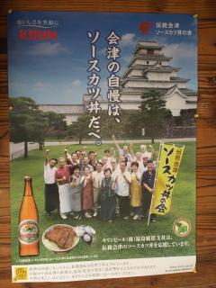 「伝統会津ソースカツ丼の会」のポスター