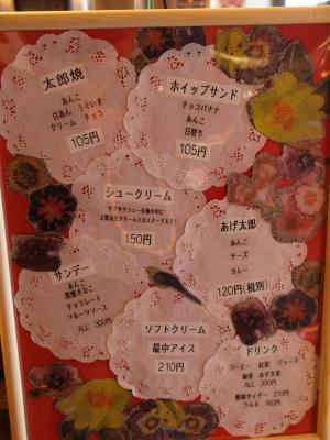 太郎焼総本舗