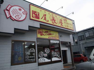 尾長屋(会津千石店)