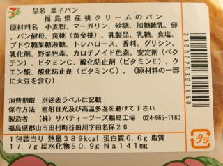 福島県産桃クリームのパン