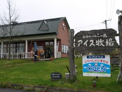 会津のべこの乳アイス牧場(会津中央乳業)