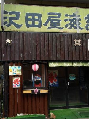 飯坂温泉街