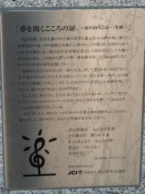 GReeeeNモニュメント@郡山駅西口広場
