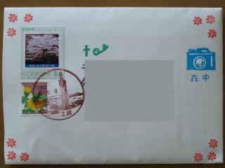 ぽぅちゃん作、消しゴムハンコのお便り。土崎郵便局の風景印付き。