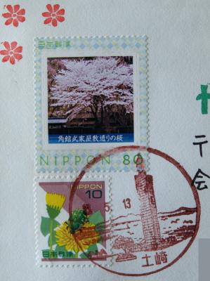 土崎郵便局の風景印