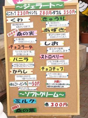 NATUREのジェラート@道の駅「ふくしま東和」