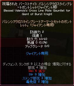 mabinogi_2008_09_03_011.jpg