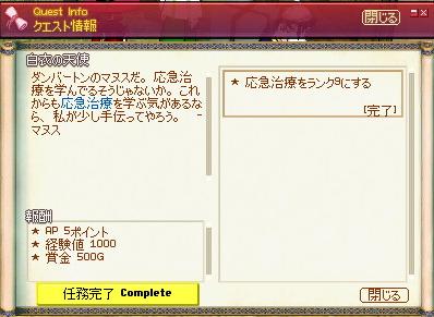 mabinogi_2008_09_15_012.jpg