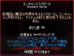 mabinogi_2008_09_17_013.jpg