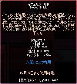 mabinogi_2008_09_25_004.jpg
