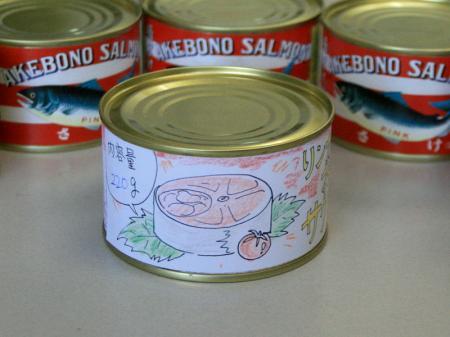 リンカのサケ缶(リン缶)1