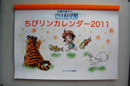 ちびリンカレンダー2011(試作品)