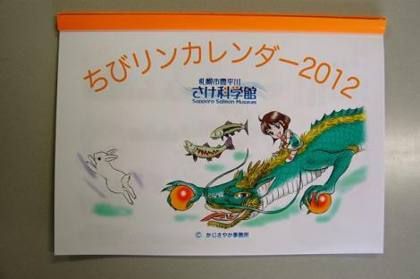 ちびリンカレンダー2012