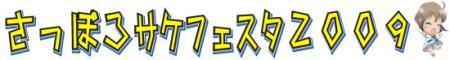 festa_title_mini09_convert_20091003052910.jpg