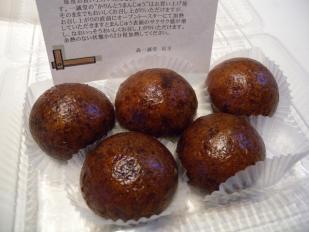 かりんとう饅頭1